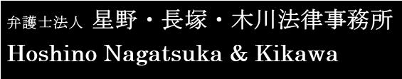 弁護士法人 星野・長塚・木川法律事務所